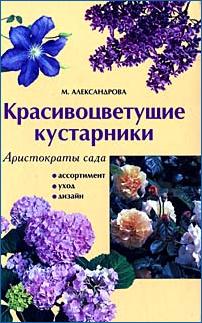 """книга """"Аристократы сада: красивоцветущие кустарники"""""""
