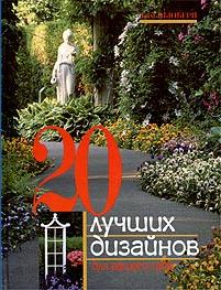 """книга """"20 лучших дизайнов для вашего сада"""" Тим Ньюбери"""