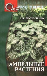 """книга про цветы """"Ампельные растения"""" С. В. Любимченко"""