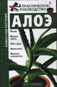 "книга про цветы ""Алоэ"" С.В. Кулиш"