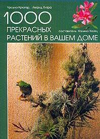 """книга про цветы """"1000 прекрасных растений в вашем доме"""" Урсула Крюгер, Ингрид Янтра"""