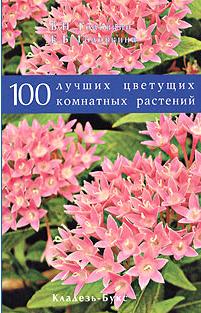"""книги про цветы """"100 лучших цветущих комнатных растений"""""""