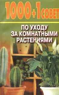 """книга про цветы """"1000 + 1 совет по уходу за комнатными растениями"""""""