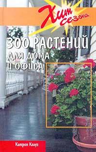 """книга про цветы """"300 растений для дома и офиса"""" Катрин Клаус"""