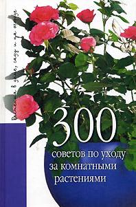 """книга про цветы """"300 советов по уходу за комнатными растениями"""""""