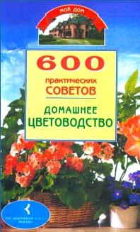 600 практических советов. Домашнее цветоводство Н. Бабина