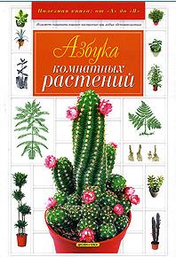 """книга про цветы """"Азбука комнатных растений"""" Л. А. Чечина"""
