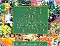 книга 30 великолепных балконов и террас. Ю. В. Рычкова