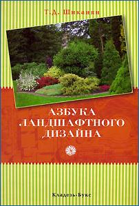 """книга """"Азбука ландшафтного дизайна"""" Т. Д. Шиканян"""