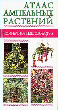 """книга про цветы """"Атлас ампельных растений"""" И. Крупичева"""