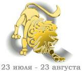 цветы для Льва